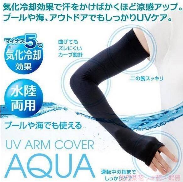 【日貨】日本直送 AQUA涼感抗UV防曬袖套 水陸兩用 現貨 日本代購【日韓貨區每週二、五結單】
