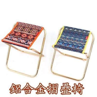 摺疊椅 凳子-鋁合金便攜輕量牛津布小椅子2色73pp658[獨家進口][米蘭精品]