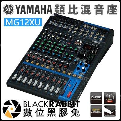數位黑膠兔【YAMAHA MG12XU 混音機 Mixing Console】擴大機 12軌 立體聲 SPX 多功能音響