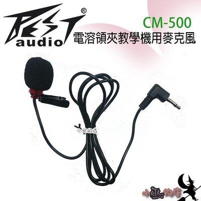 〔小巫的店〕實體店面*(CM-500) BEST/audio新型電溶領夾教學機用麥克風夾子~用鐵ㄉ好夾又不怕斷