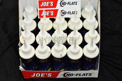 【小謙單車】全新JOE'S NO-FLATS 補胎液