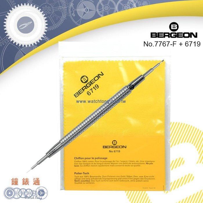 【鐘錶通】《瑞士BERGEON》TOP.10商品組合 B6719拭金布+B7767-F 雙頭錶耳叉 ├鐘錶工具/錶換帶┤