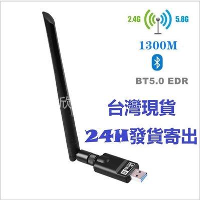 現貨 快速發貨 1300M WIFI+藍牙5.0 天線款 台灣瑞昱 USB WIFI 發射器 無線網卡 接收器 AP