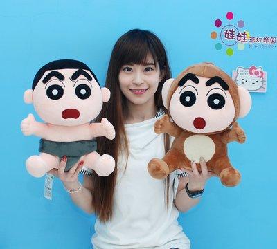 正版小新娃娃~功夫小新玩偶~小新猴子裝...