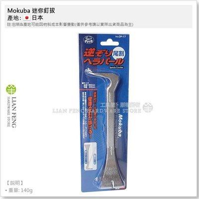 【工具屋】*含稅* Mokuba 迷你釘拔 CP-17 逆 190mm 尾割 木馬 反向撬 拔釘器 刮刀 剝離 日本製