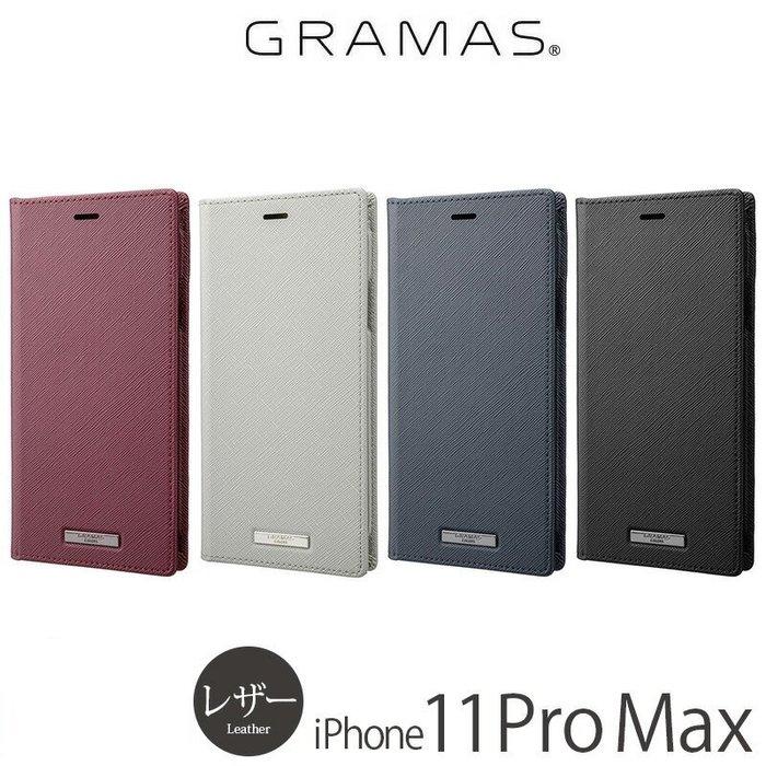 《FOS》日本 GRAMAS iPhone 11 Pro Max 時尚 手機殼 手帳型 保護殼 防震 防摔 防刮 Qi