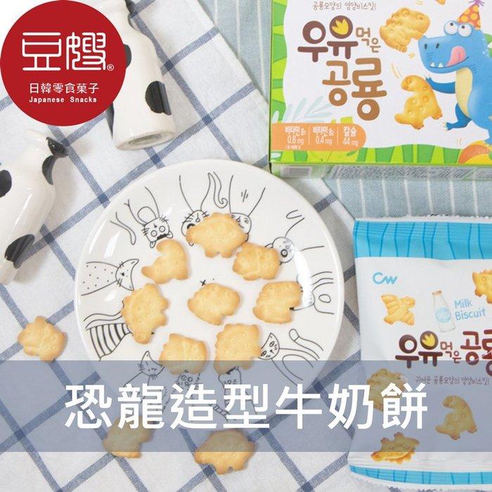 【豆嫂】韓國零食 CW  恐龍造型牛奶餅乾(60g)