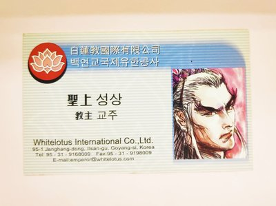 小流氓 龍虎門 年代 - 絕版(白連聖上)珍藏 藍色卡片 一張  , 100% 保存良好, 包平郵..郵寄方式.賣方不會承擔風險,or 順豐到付