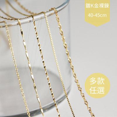 【DAHLIA】925純銀鍊 鍍K金鍊180/條 高品質(單鍊/項鍊/鍊子) 16吋~18吋 【EN02】
