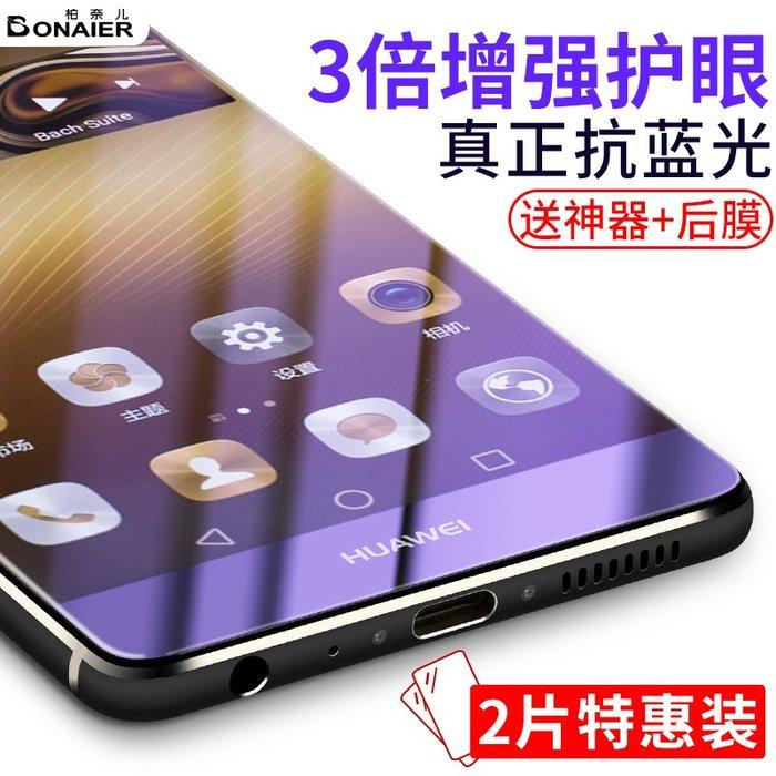 華為P9鋼化膜p9plus全屏全覆蓋原裝透明防摔高清防爆防指紋抗藍光手機玻璃貼膜puls