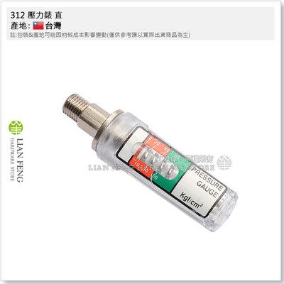 【工具屋】*含稅* 312 壓力錶 直 直錶-直式 高壓噴霧器用壓力表 噴霧機 噴藥機 動力噴霧機 WL-45 測壓錶