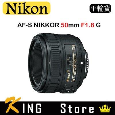 NIKON AF-S NIKKOR 50mm F1.8G (平行輸入) 彩盒 #2