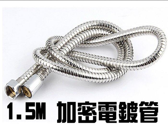 蓮蓬頭 1.5M加密管 蓬頭專用軟管 電鍍 不銹鋼防爆 1.5米