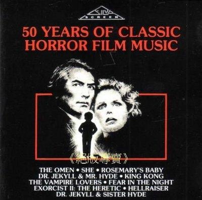 《絕版專賣》驚悚電影配樂精選 / 50 Years of Classic Horror Film Music (歐版)
