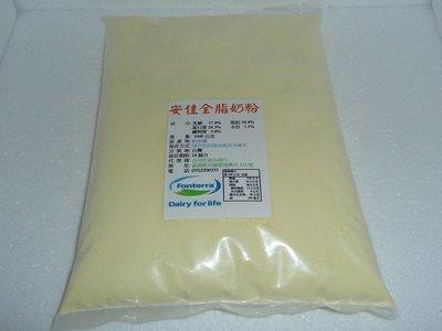 [吉田佳]B131081紐西蘭安佳全脂奶粉,分裝(1KG包)專業烘焙奶粉,濃純牛奶香,另有25kg袋裝安佳奶粉