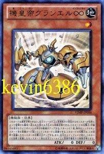 東京都-遊戲王卡-非牌組--機皇帝 神陸∞(VJMP-JP054)(金亮) 現貨