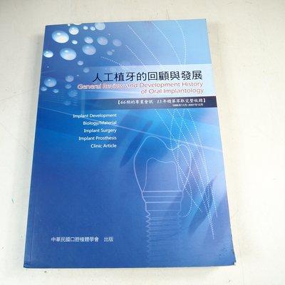 【考試院二手書】《人工植牙的回顧與發展》│中華民國口腔植體學會│八成新(31E12)