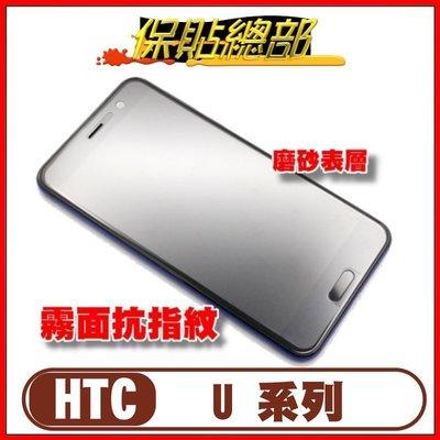 保貼總部~霧面抗指紋~專用型螢幕保護貼For:HTC U11 U11-P A9S X9 X10 U-Ultra
