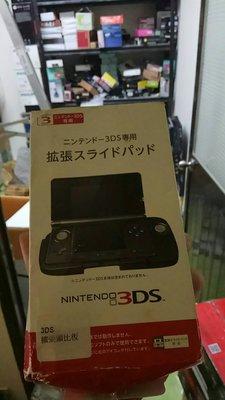 現貨全新 3DS 原廠專用 擴充右類比 擴充右類比 右類比 控制器