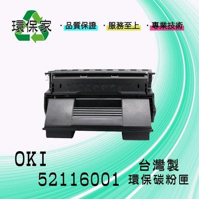 【含稅免運】OKI 52116001 適用 B6500/B6500dtn/B6500n/B6500dn