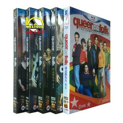 【優品音像】 美劇高清DVD Queer as Folk 同志亦凡人 完整版 12碟裝DVD 精美盒裝