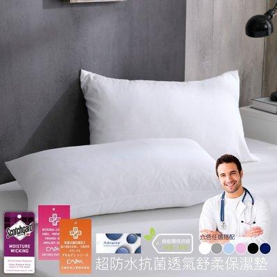 超防水透氣保潔墊枕套2入組 台灣製造/3M專利技術/多項SGS認證 BEST寢飾