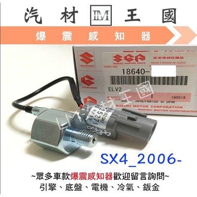 【LM汽材王國】爆震感知器 SX4 1.6 2006-2010年 正廠 爆震感應器 震爆感知器 鈴木 SUZUKI