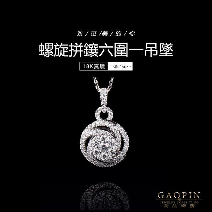 【高品珠寶】 18K金 螺旋拚鑲六圍鑽石吊墜歐美風格流行款式新婚蜜月情人禮物求婚 #SV303060
