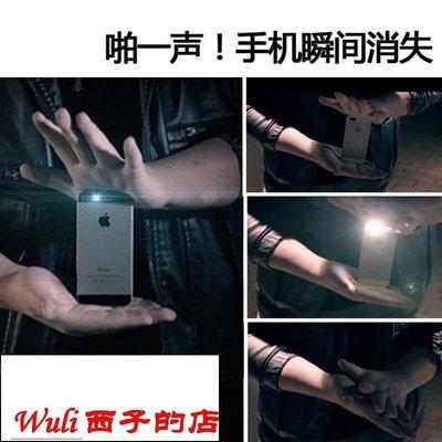 Flashy手機瞬間消失 效果震撼 物體消失 手機消失 魔術道具