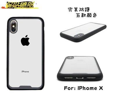 保貼總部(防撞繽紛系列)For:IPHONE X 黑色專用型硬殼,共有五款.孔位精準.保護殼 / 套