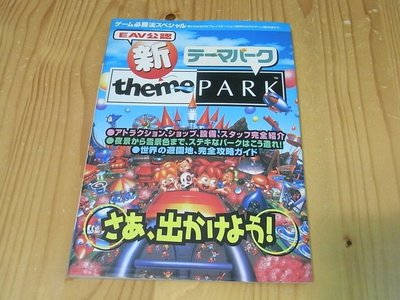【小蕙館】日文攻略(PS。SS)THEME PARK 新主題樂園 ~ 攻略指南