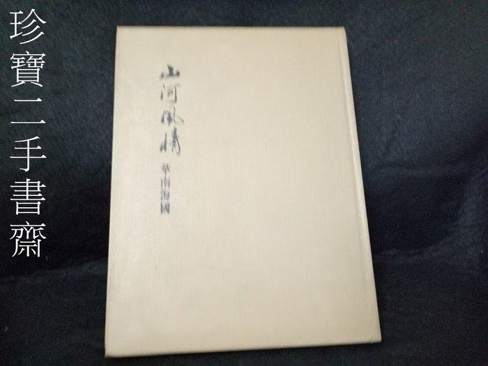 【珍寶二手書齋3B10】山河風情 華南法國 錦繡出版