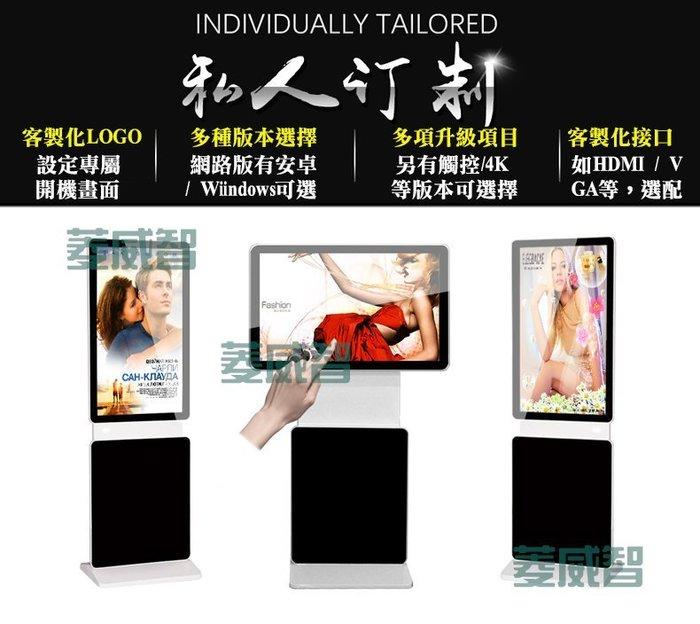 【新潮科技】42吋旋轉式廣告機《Windows版》WIFI聯網  橫豎兩用 查詢機 大樓 商場 學校 導覽機 圖影片播放