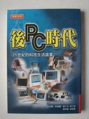 【當代二手書坊】 商訊文化~後PC時代 21世紀的科技生活饗宴~原價200元~二手價59元 新北市