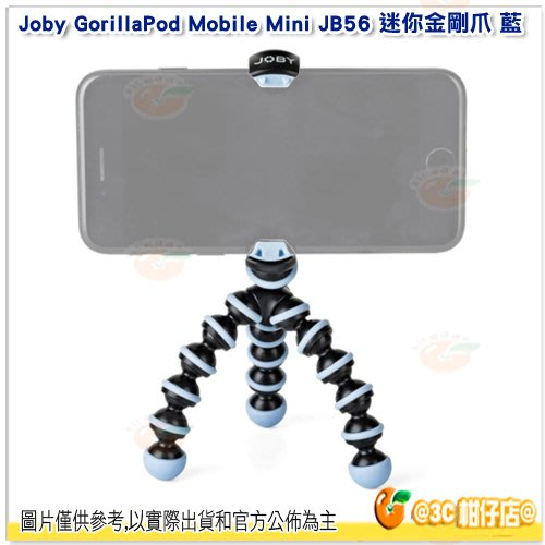 Joby GorillaPod Mobile Mini JB56 迷你金剛爪 藍 公司貨 章魚腳架 手機架 5.5吋手機