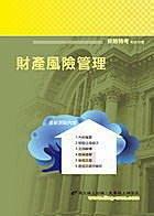 【鼎文公職國考購書館㊣】保險從業人員考試-財產風險管理-1N12