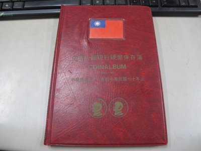 二手舖 NO.1916 中華民國近期硬幣保存簿 1949-1981年 43顆幣齊全 保證都是真幣
