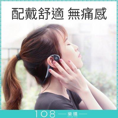 108樂購 新款 V9 觸摸 骨傳導 運動 藍牙 耳機 骨傳導耳機 運動藍牙耳機 無線 不用入耳 耳機【3C4105】