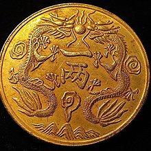 【 金王記拍寶網 】T2148 光緒銀幣 丁末 雙龍一兩 金幣一枚 罕見稀少~