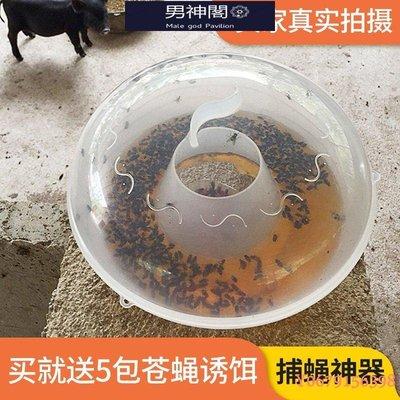 ☜男神閣☞??捕蠅籠抓滅蒼蠅神器一掃光自動捕捉器養殖場蠅子殺手驅蠅家用。