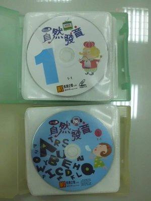 6980銤:A14-2cd☆3~12歲適用『自然發音、互動式練習 CD共24片』《凱信企業出版》