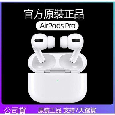 台灣保固現貨全新未拆正品附發票Apple/蘋果Airpods Pro 3代降噪無線運動蘋果降噪耳機 可查序號藍牙無線耳機