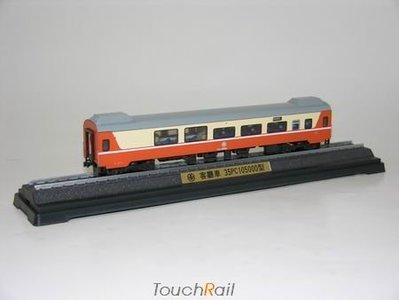 TRAIL 鐵支路 N規 莒光號 客廳車 紀念車 35PC10500型 NS3506