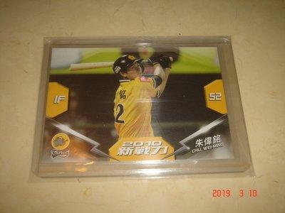 中華職棒 中信兄弟象隊  朱偉銘 職棒20年 2010新戰力 #288 球員卡