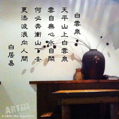 《阿布屋》白雲泉-白居易B-S‧ 壁貼 牆貼 中國古詩詞 唐詩 學術璧貼