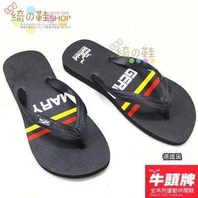 ☆綺的鞋鋪子☆ 【牛頭牌】男女款 NewBuffalo MIT台灣製造 德國國旗 舒適夾腳人字拖鞋