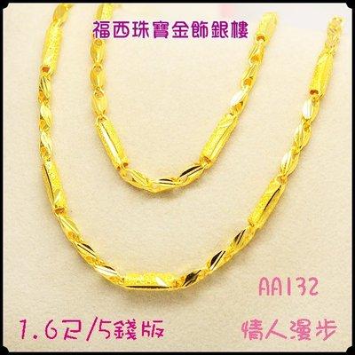 ~福西珠寶~【純金項鍊】1.6尺(AA132情人漫步)純金➦金沙黃金斜紋&刻花冰錐項鍊(5.16錢)♞