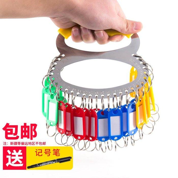 yoyo淘淘樂 鑰匙盤 鑰匙圈環鑰匙板 可標記鑰匙牌鑰匙扣不銹鋼收納管理鑰匙串!二件起購 !