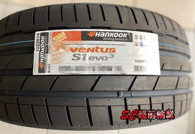 【超前輪業】韓泰輪胎 HANKOOK S1 evo3 K127 225/40-18 低噪音 性能胎