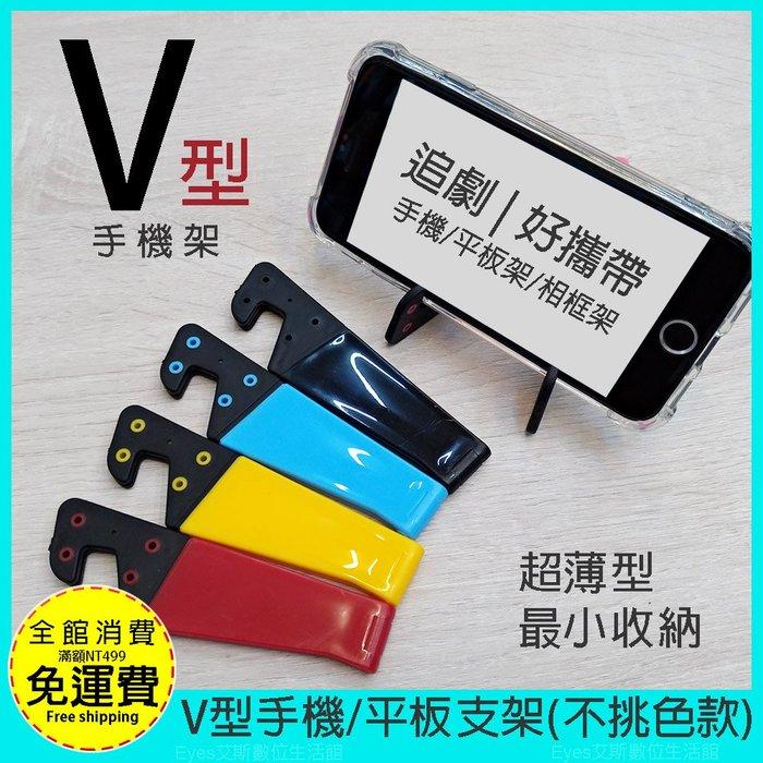 買10贈1【V型手機平板支架】輕巧好攜帶 可放手機 平板 可展開至90度 手機架 支架 平板架 導航架 立架 畫架